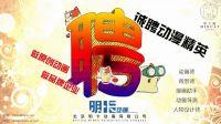 北京明卡动画有限公司招聘动漫精英