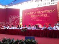 广东动漫城从化动漫产业园开园仪式举行