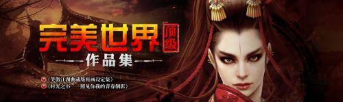 《完美世界:顶级游戏宣传画集》系列图书再次强势出版上市_中国动漫产业网-中国动漫产业综合平台