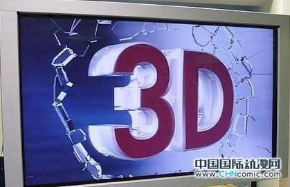 3D电视平台