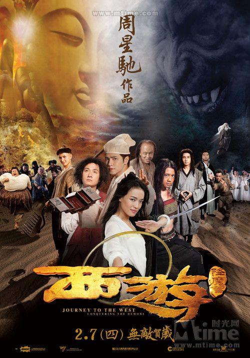 西游降魔篇Journey to the West: Conquering the Demons(2013)海报(中国台湾) #01
