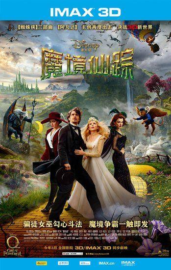 《魔境仙踪》曝中文宣传片 3月29开启奇幻之旅