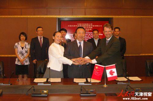 天津师范大学与生态城动漫园及加拿大谢尔丹学院联合签署三方合作备忘录