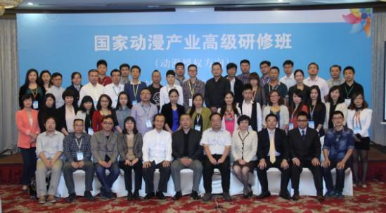 国家动漫产业高级研修班(高研班)成功举办