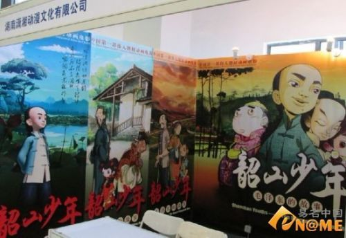 动画《韶山少年-毛泽东的故事》片花公布 域名未注