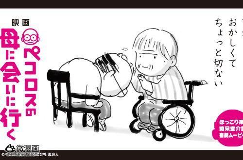 新浪动漫图片1390295948-2