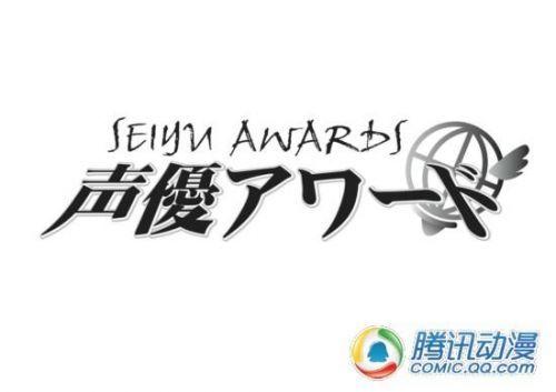 第八届声优奖部分得奖者先行发表