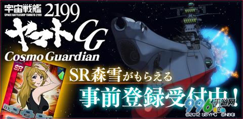 南梦宫:《宇宙战舰大和号2199》即将上架01