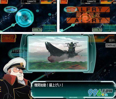 南梦宫:《宇宙战舰大和号2199》即将上架02