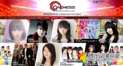 本届Anisama新增四组人气歌手加盟
