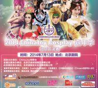 2014 ChinaJoy Cosplay嘉年华决赛门票火热开售