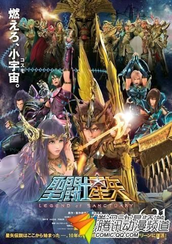 《圣斗士星矢》3D剧场版蓝光碟12月发售