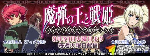 井口裕香担当《魔弹之王与战姬》Web广播