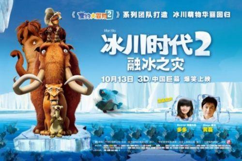 3D《冰川时代2》今日公映 为新一代的孩子而来