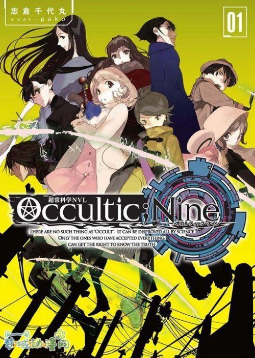 「志仓千代丸」原作小说《Occultic;Nine》即将推出改编游戏