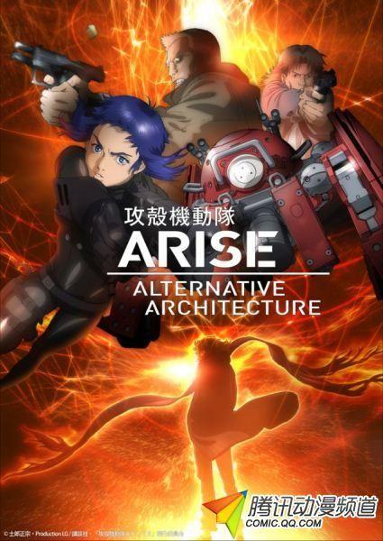 《攻壳ARISE》TV版新作影碟8月26日发售