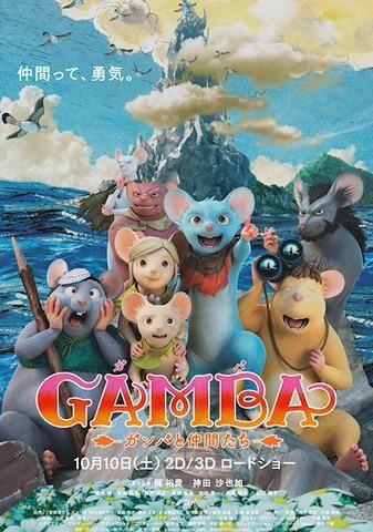 《GAMBA与伙伴们》预告公布 声优阵容豪华