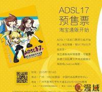 2015广州ADSL17本土动漫创作作品展预售票开卖