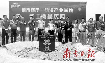 动漫产业基地举行培土奠基仪式。