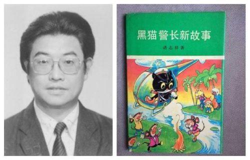 《黑猫警长》之父诸志祥去世 享年74岁