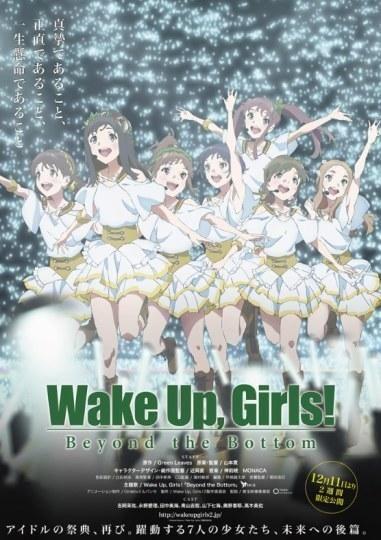 《Wake Up,Girls!》宣布制作短篇动画