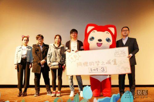 电影《阿狸的梦之城堡》向粉丝赠送首映票。