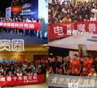 《魔兽》中国票房鼓舞巨头进军游改 网络游戏影视化成新风潮