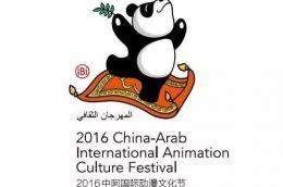 2016中阿国际动漫文化节插画展作品征集通知