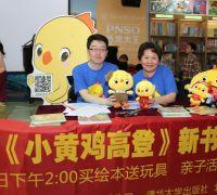 绘本《小黄鸡高登》新书发布会 作者现场签售与粉丝互动