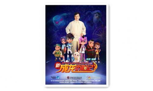 DuangDuang变身羊驼 《新成龙历险记》七月开播