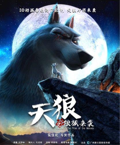 《天狼之狼族来袭》亮相第13届中国国际动漫节