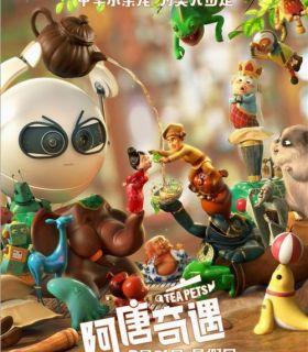 3D动画电影《阿唐奇遇》定档7月21日 王微担任导演兼编剧