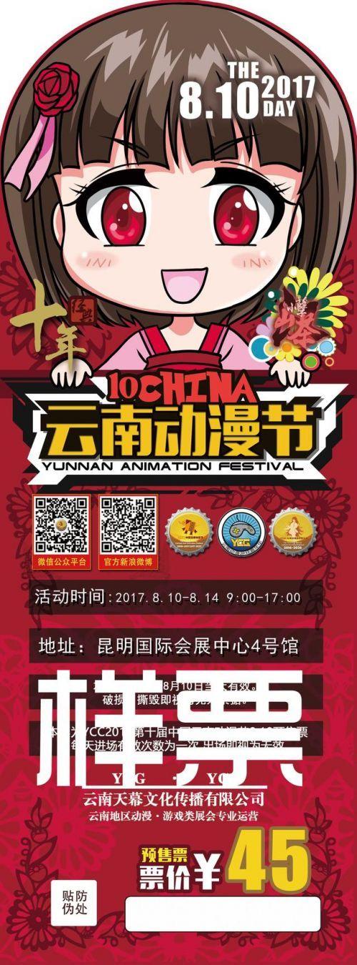 第十届中国云南动漫节暨创意云南2017文化产业博览会动漫节