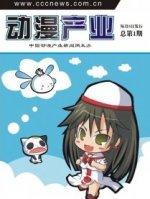 中国动漫产业