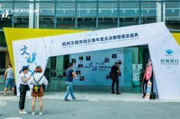 """致敬创业创新的力量,""""杭州文娱双创大赛总决赛""""落幕"""