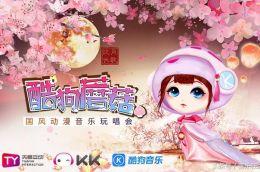 耳朵要怀孕!10月2日KK直播上海国风动漫音乐玩唱会