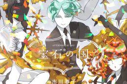 《宝石之国》原作漫画作者市川春子将推出画集