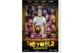 电影《帕丁顿熊2》官方公开新海报