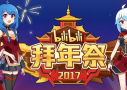 B站拜年祭象征着中国动漫经济更加多元化