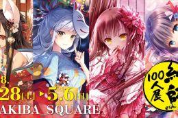 """第8届展览会""""绘师100人展08""""将从2018年4月28日开始举办"""