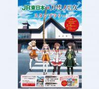 《刀使巫女》官方宣布将与JR东日本展开联动