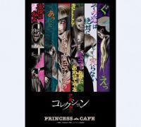 《伊藤润二 Collection》官方宣布将与Princess Cafe展开联动