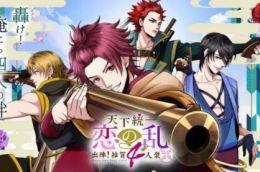 日本人气恋爱手机游戏《天下统一恋之乱 Love Ballad》宣布推出动画