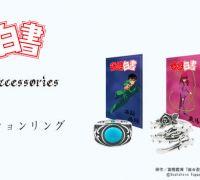 《幽游白书》将与银饰品牌Ark silver accessories展开联动