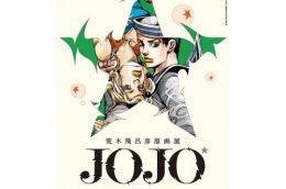 《JOJO的奇妙冒险》原画展公开印象视觉图和具体日程