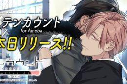 手机游戏《10 COUNT another days for Ameba》正式上线