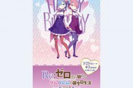 《Re:从零》将再度举办雷姆拉姆双胞胎姐妹的庆生活动