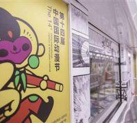 杭州动漫地铁车站第二季即将开启