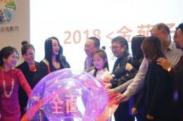金茄子传媒亮相北京国际电影节 发布升级战略布局及推介重点电影项目