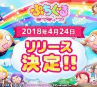 消除类游戏《趴趴玩偶LoveLive!》将于2018年4月24日上线